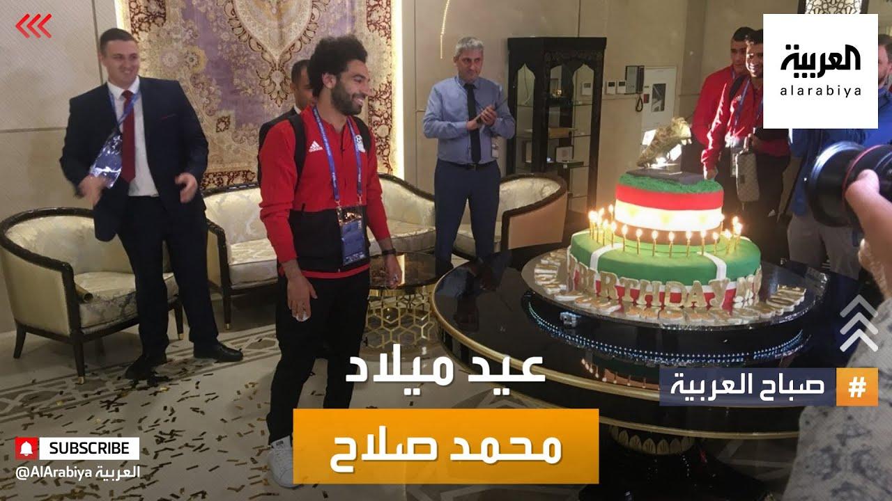 صباح العربية | الجمهور ونجوم يحتفلون بعيد محمد صلاح  - نشر قبل 3 ساعة
