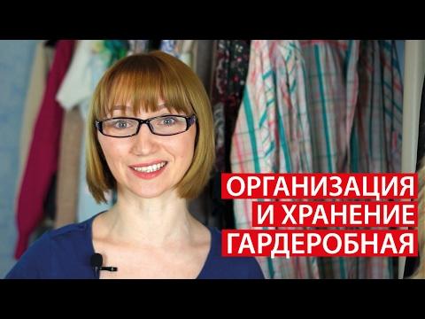 Смотреть онлайн ОРГАНИЗАЦИЯ И ХРАНЕНИЕ ВЕЩЕЙ  МОЯ ГАРДЕРОБНАЯ  Светлана Бисярина