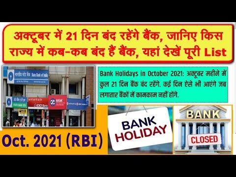 Bank Holidays October 2021: अक्टूबर में 21 दिन बंद रहेंगे बैंक, यहां देखें पूरी लिस्ट RBI News