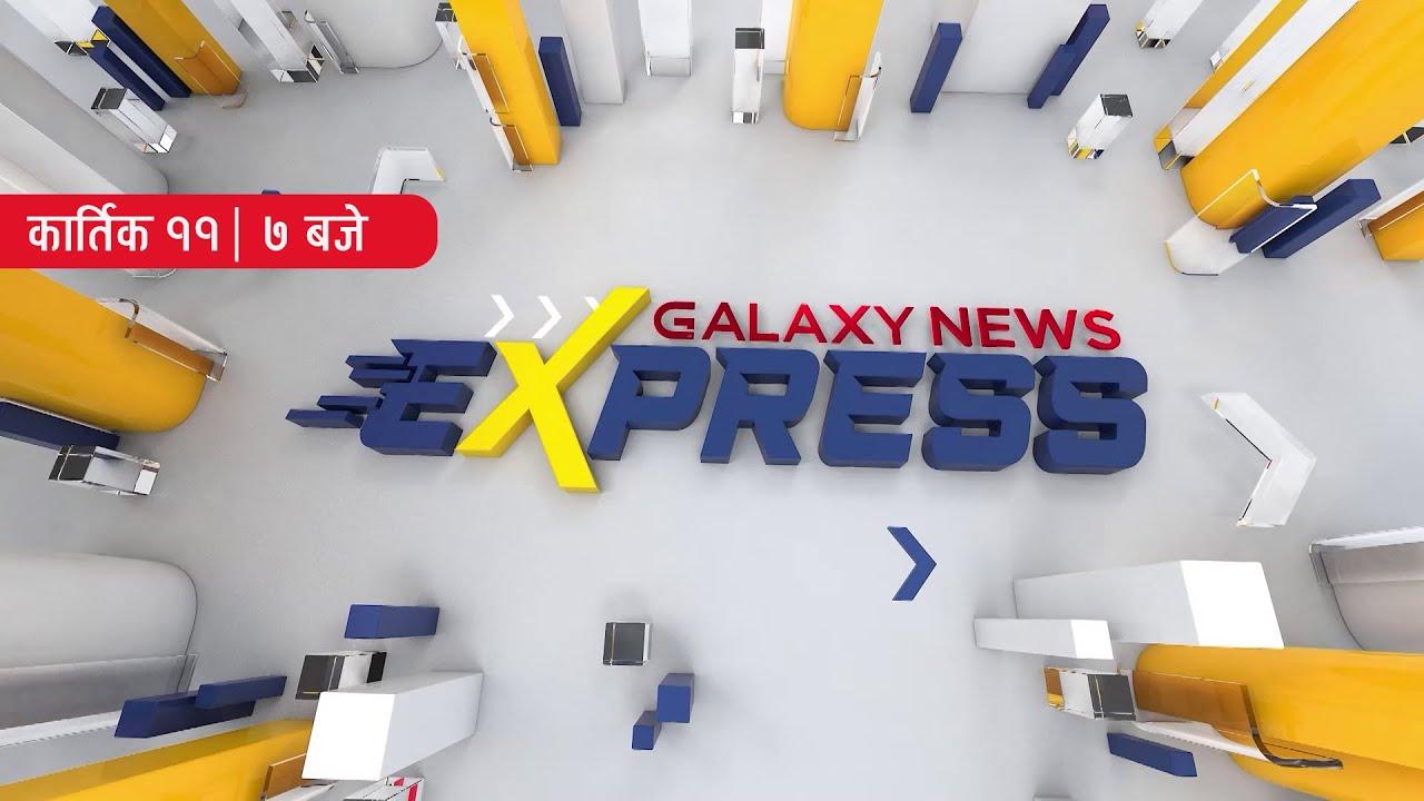 Galaxy News Express@7 PM   11 Kartik 2078