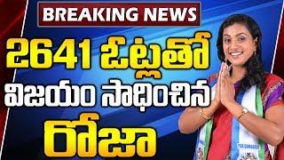 నగరి లో భారి మెజారిటీ తో గెలిచిన రోజా  || MLA Roja Majority ||  AP Election Results 2019 Updates