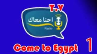 Come to Egypt 1
