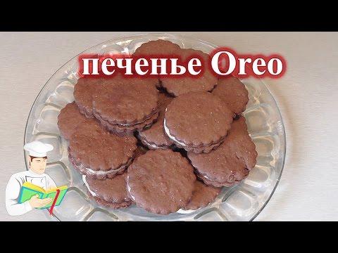 рецепт орео в домашних условиях с фото