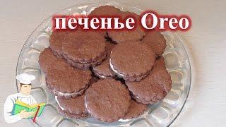 Шоколадное печенье Oreo рецепт