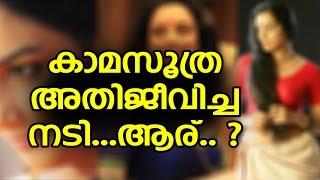 കാമസൂത്ര അതിജീവിച്ച നടി   Malayalam Hot Actress