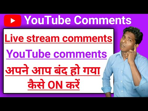 youtube live stream comments not showing up | youtube par comment nahi ho raha hai