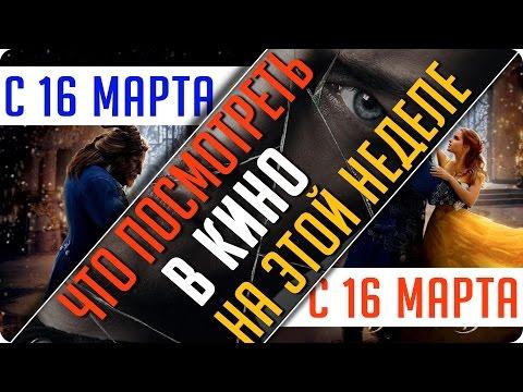 НОВЫЕ ФИЛЬМЫ В КИНО с 16 марта #Кино