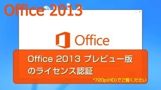 Office 2013 Previewをインストールしたら、ライセンス認証を行います。...