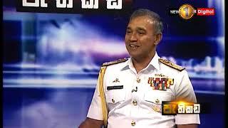 Pathikada Sirasa TV with Banduala Jayasekara 25th of February 2019, Navy Commander Piyal De Silva Thumbnail