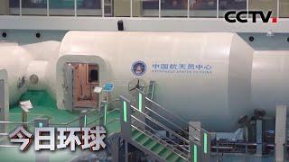 中国将于2021年春季发射空间站核心舱 |《今日环球》CCTV中文国际 - YouTube