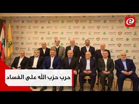 ما هي الاسباب التي دفعت حزب الله على إعلان الحرب على الفساد؟
