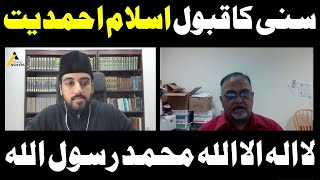 نہایت ایمان افروز واقعہ : سنی کا قبول اسلام احمدیت (Convert to Ahmadiyya)