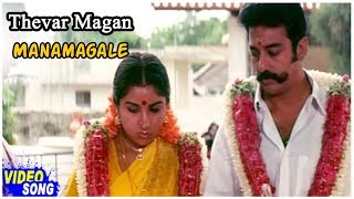 Thevar Magan Tamil Movie | Manamagale Song | Kamal Haasan | Revathi | Ilayaraja | Music Master