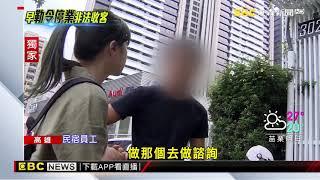 旅人灶咖5民宿違法經營罰148萬 照常接客營業