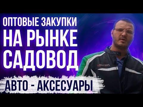 САДОВОД/НОВИНКА 2019/Авто аксесуары/МОСКВА РЫНОК/ЦЕНЫ ШОК   ! !