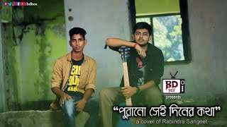 Purano Sei Diner Kotha l COVERED UP | Tawhid & Shakti | BD Box l HD