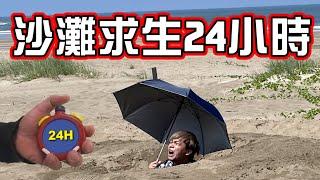 【極限生存系列03】沙灘生存24小時