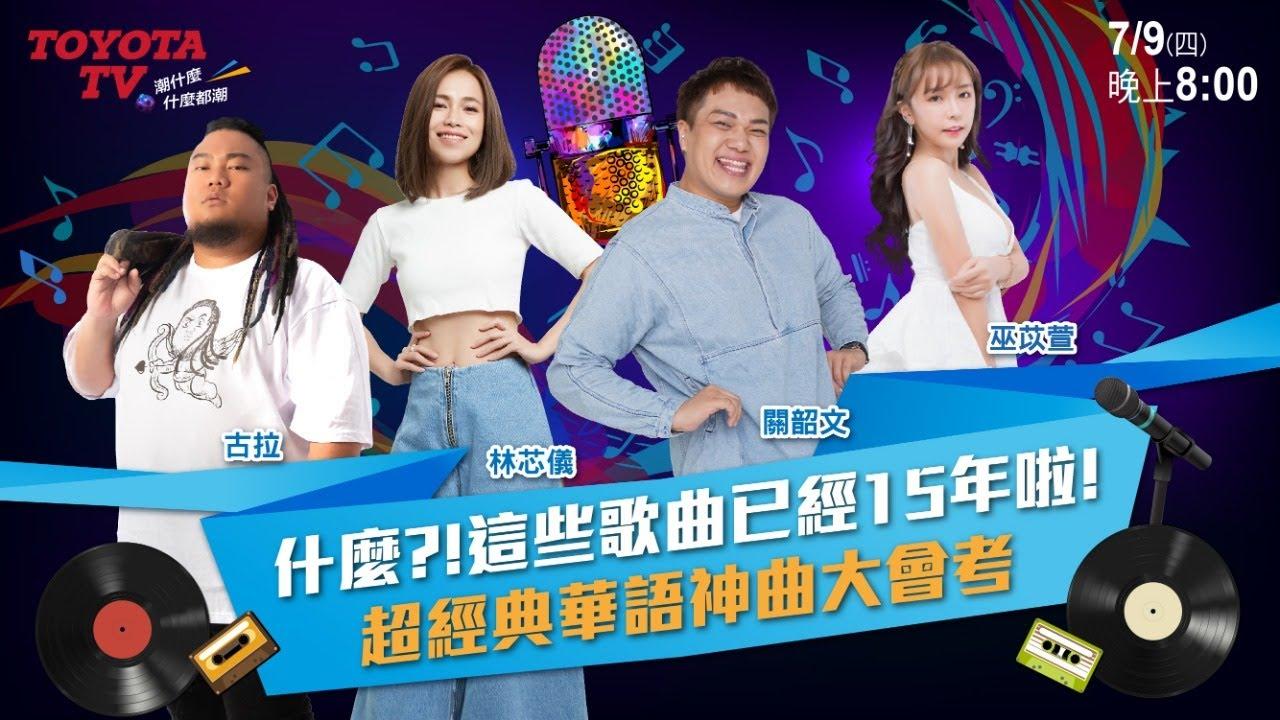 ✨TOYOTA TV Ep67:神曲大會考🎼 關韶文 巫苡萱  林芯儀 古拉