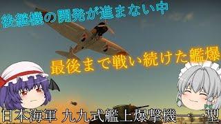 レミリアお嬢様のWar Thunder空戦記  Part7