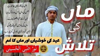 Very sad Nasheed About Maa - Maa ki Talaash - Noorul Nabi Al Husaini- نشید حزین لفراق ام