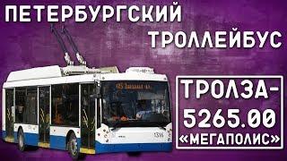 """Тролза-5265.00 """"Мегаполис""""/ПЕТЕРБУРГСКИЙ ТРОЛЛЕЙБУС"""