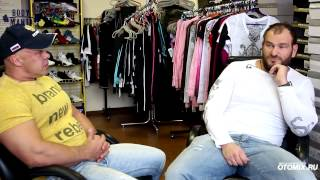 Все о гормоне роста  Интервью    Король Анаболиков