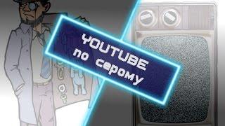 Заработок в YouTube  белые каналы и серые каналы плюсы и минусы
