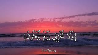 القارئ احمد النفيس ولا تخزني يوم يبعثون يوم لاينفع مال ولابنون إلا من أتى الله بقلب سليم Youtube