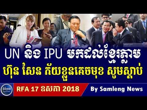 IPU និង UN ប៉ះជាមួយលោក ហ៊ុន សែន ហើយថ្ងៃនេះ, Cambodia Hot News, Khmer News