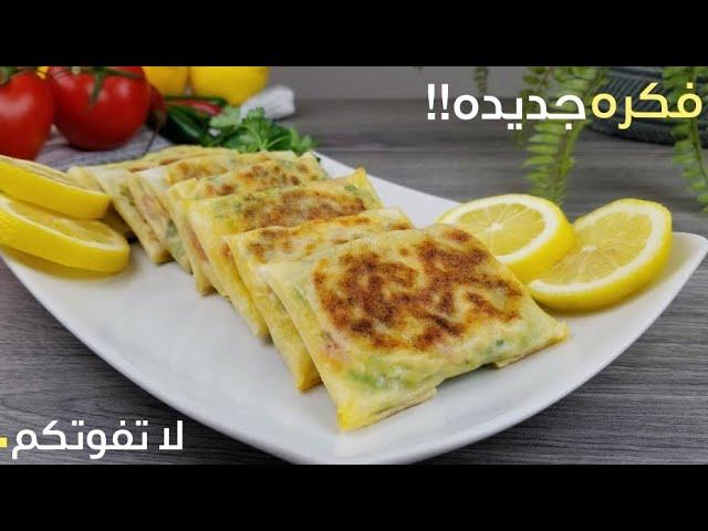 مطبق ميني مصغر بثلاث حشوات و طريقة جديده لعمل رقائق بيتيه سهله ومبتكرة Mutabak Pocket Omelette Youtube