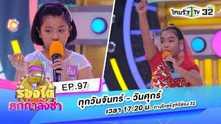 EP.97 สาวเพชรบุรี - น้องปลื้ม VS สะบัด  - น้องเบญจา   ร้องได้ยกกำลังซ่า   14-07-63   ThairathTV