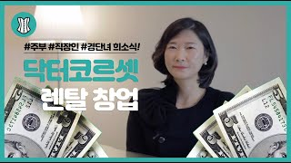 닥터코르셋 무자본 렌탈 창업 │주부, 직장인, 경단녀,…