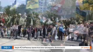 НикВести: Трансляция // Акция #СтопРеванш против политики президента Зеленского