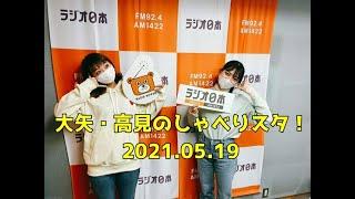 放送作家になりたい人に生電話! #br1422 #大矢梨華子 #高見奈央.