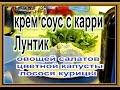 Крем соус с карри сливками пармезаном дор блю для овощеи салатов вареников цветнои капусты броколи