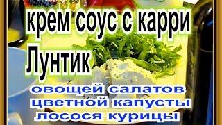 крем соус с карри сливками пармезаном дор блю для овощей салатов вареников цветной капусты броколи