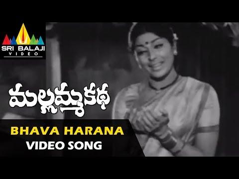 Mallamma Katha Songs | Bhava Harana Video Song | Krishna, Sharada | Sri Balaji Video