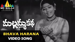 Mallamma Katha Songs | Bhava Harana Video Song | Krishna, Sharada | Sri Balaji Video