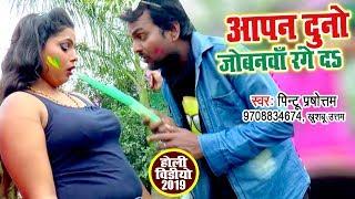 Pintu Purushottam का सबसे No.1 होली वीडियो 2019 - Aapan Duno Jobanawa Range Da - Bhojpuri Holi