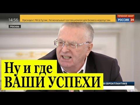 Смотреть Жириновский на встрече с Путиным РАЗНЕС В ЩЕПКИ политику власти: Ну и где ваши успехи? онлайн