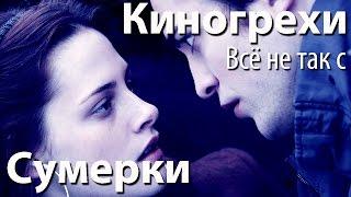 """Киногрехи. Всё не так с фильмом """"Сумерки"""" (русская озвучка НПП)"""