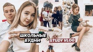 ШКОЛЬНЫЕ БУДНИ, ПОДГОТОВКА К ЕГЭ И ПОКУПКИ / STUDY VLOG