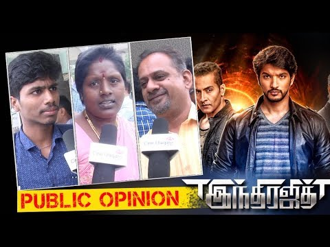 Indrajith Movie Public Review / Opinion |...