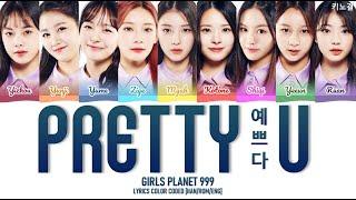 [Girls Planet 999] E.B.S TEAM (SVT) - 'PRETTY U (예쁘다)' LYRICS COLOR CODED [HAN/ROM/ENG]