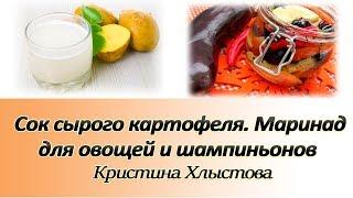 Сок сырого картофеля. Универсальный маринад для овощей и шампиньонов | Кристина Хлыстова
