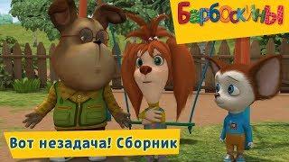 Вот незадача 🙈 Барбоскины 🙉 Сборник мультфильмов 2018