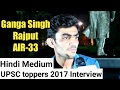 Ganga Singh Rajpurohit AIR-33 UPSC/IAS 2017 topper Interview