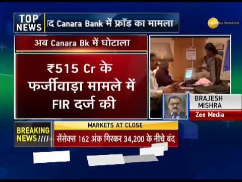 Another bank fraud: Central Bureau of Investigation (CBI) registers case against Canara Bank