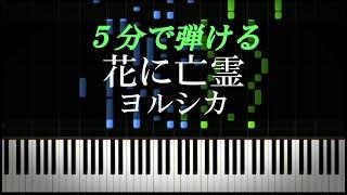 花 に 亡霊 ピアノ