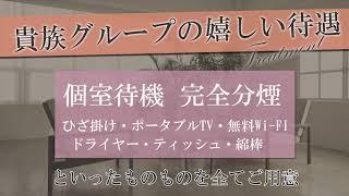 三ノ宮貴族のお店動画